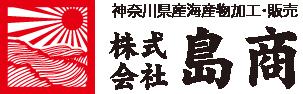 神奈川県産海産物加工・販売 株式会社島商